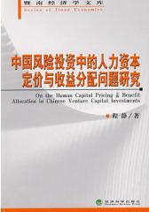 中国风险投资中的人力资本定价与收益分配问题研究