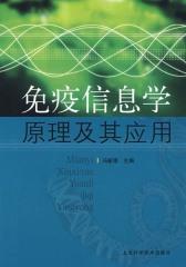 免疫信息学原理及其应用(仅适用PC阅读)