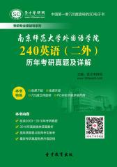 [3D电子书]圣才学习网·南京师范大学外国语学院240英语(二外)历年考研真题及详解(仅适用PC阅读)
