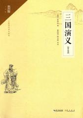 崇文馆·小说馆三国演义(评注本)