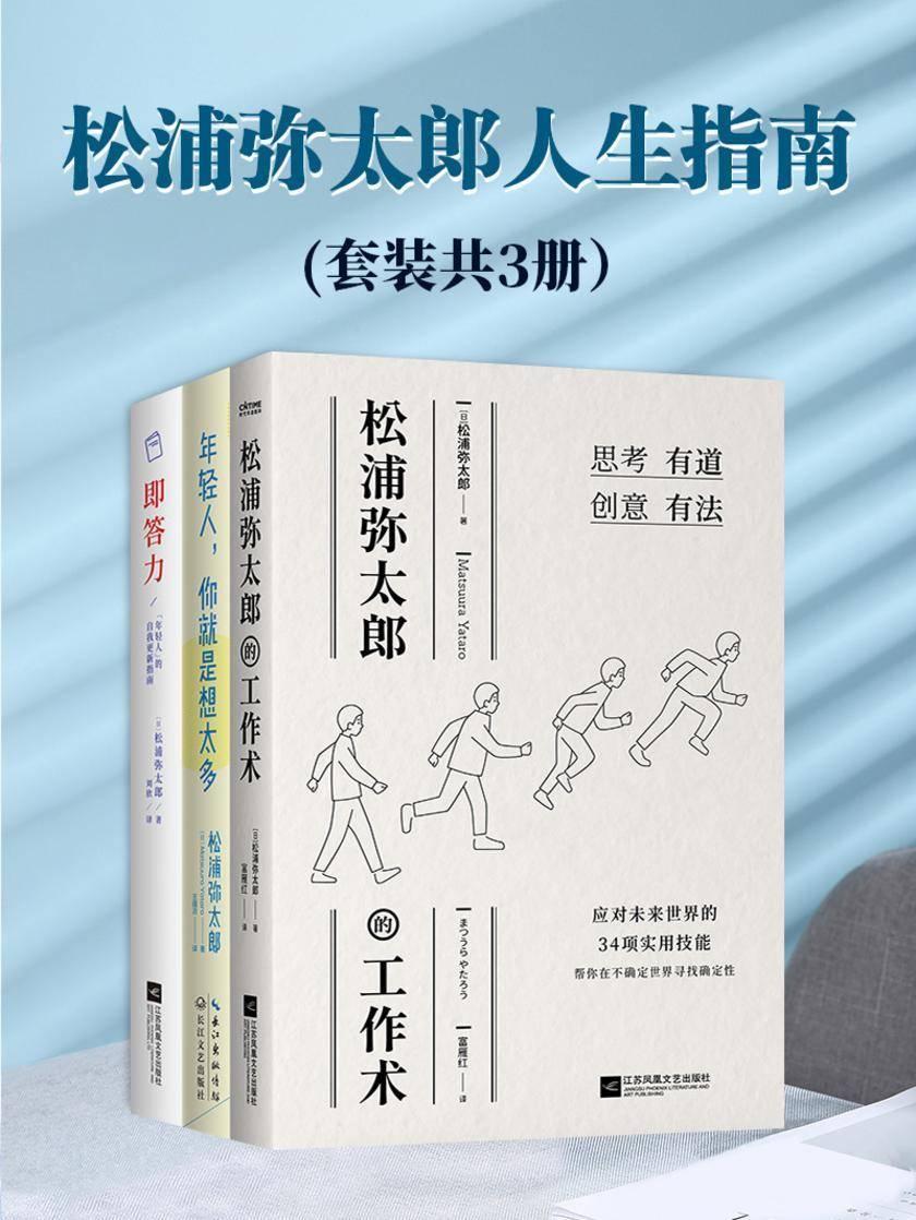 松浦弥太郎人生指南(套装共3册)