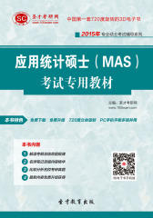 [3D电子书]圣才学习网·2015年应用统计硕士(MAS)考试专用教材(仅适用PC阅读)