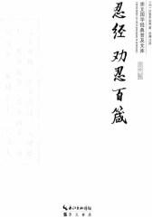 崇文国学经典普及文库忍经劝忍百箴(平装)