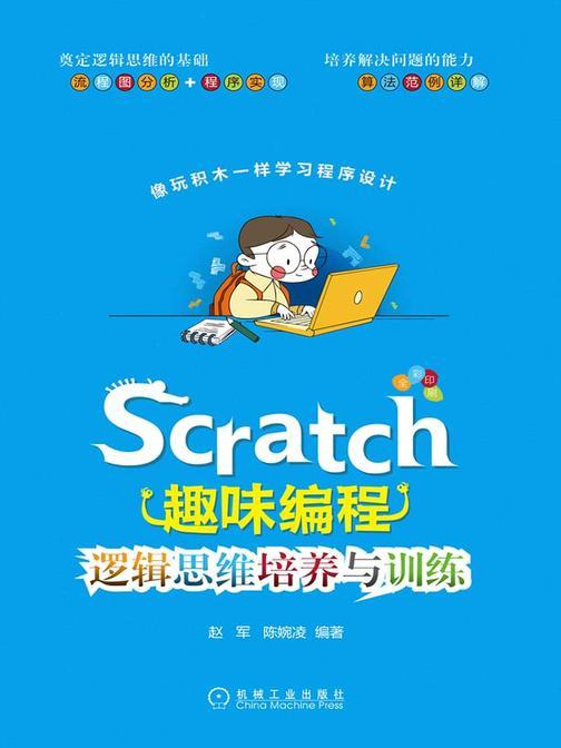 Scratch趣味编程:逻辑思维培养与训练
