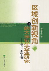 区域创新视角下的大学衍生企业研究——来自日本的案例