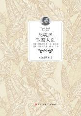 死魂灵+钦差大臣(仅适用PC阅读)