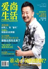 爱尚生活 月刊 2011年08期(仅适用PC阅读)