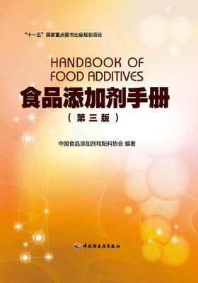 食品添加剂手册(第三版)
