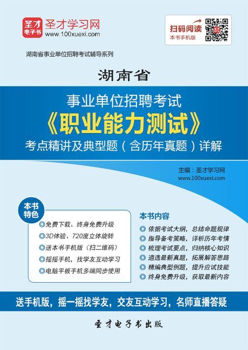 2018年湖南省事业单位招聘考试《职业能力测试》考点精讲及典型题(含历年真题)详解