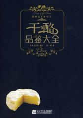 干酪品鉴大全(试读本)