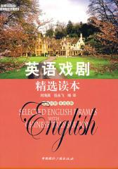 英语戏剧精选读本
