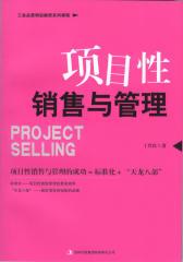 项目性销售与管理(仅适用PC阅读)