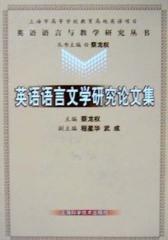 英语语言文学研究论文集