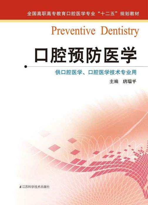 口腔预防医学