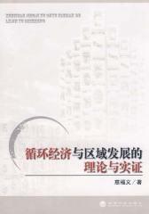 循环经济与区域发展的理论与实证