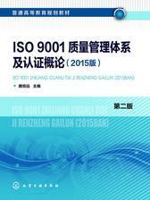 ISO 9001质量管理体系及认证概论(2015版)第二版
