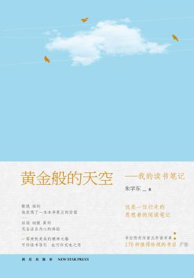 黄金般的天空——我的读书笔记