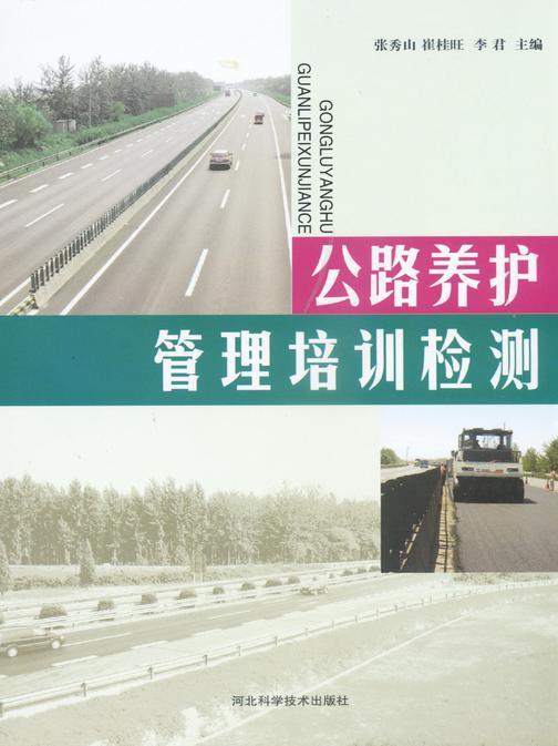 公路养护管理培训检测