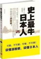 牛日本人(试读本)