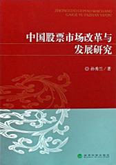 中国股票市场改革与发展研究