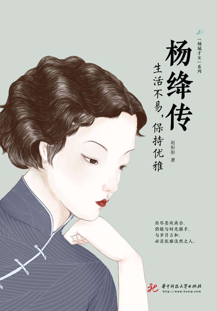 杨绛传 : 生活不易,保持优雅