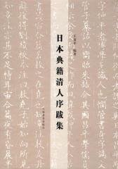 日本典籍清人序跋集(仅适用PC阅读)