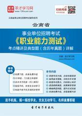 2018年云南省事业单位招聘考试《职业能力测试》考点精讲及典型题(含历年真题)详解