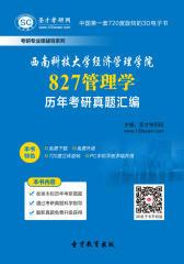 [3D电子书]圣才学习网·西南科技大学经济管理学院827管理学历年考研真题汇编(仅适用PC阅读)