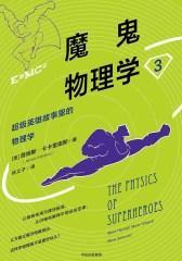 魔鬼物理学.3,超级英雄故事里的物理学
