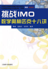 挑战IMO:数学奥林匹克十八讲
