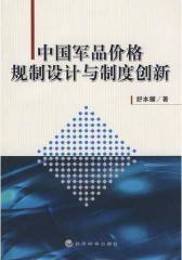 中国军品价格规制设计与制度创新(仅适用PC阅读)