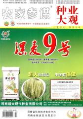 农家参谋·种业大观 月刊 2011年07期(仅适用PC阅读)