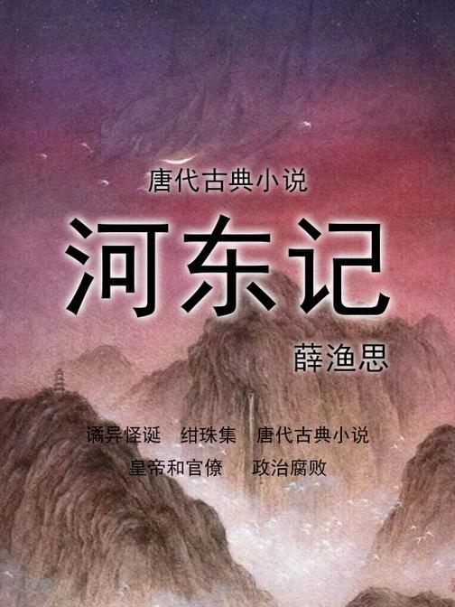 唐代古典小说·河东记