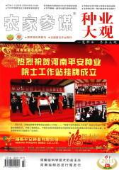 农家参谋·种业大观 月刊 2011年06期(仅适用PC阅读)