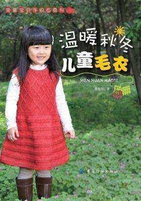 温暖秋冬儿童毛衣(仅适用PC阅读)
