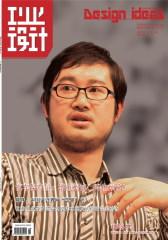 工业设计 月刊 2011年08期(仅适用PC阅读)
