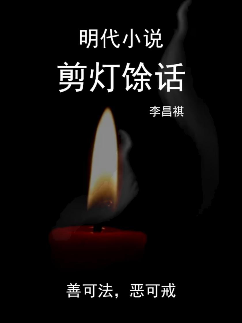 明代小说·剪灯馀话