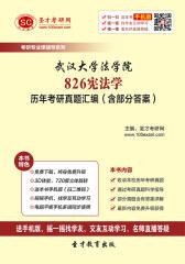 武汉大学法学院826宪法学历年考研真题汇编(含部分答案)(仅适用PC阅读)