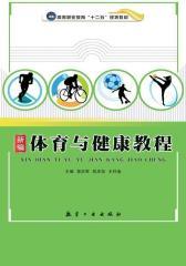 新编体育与健康教程