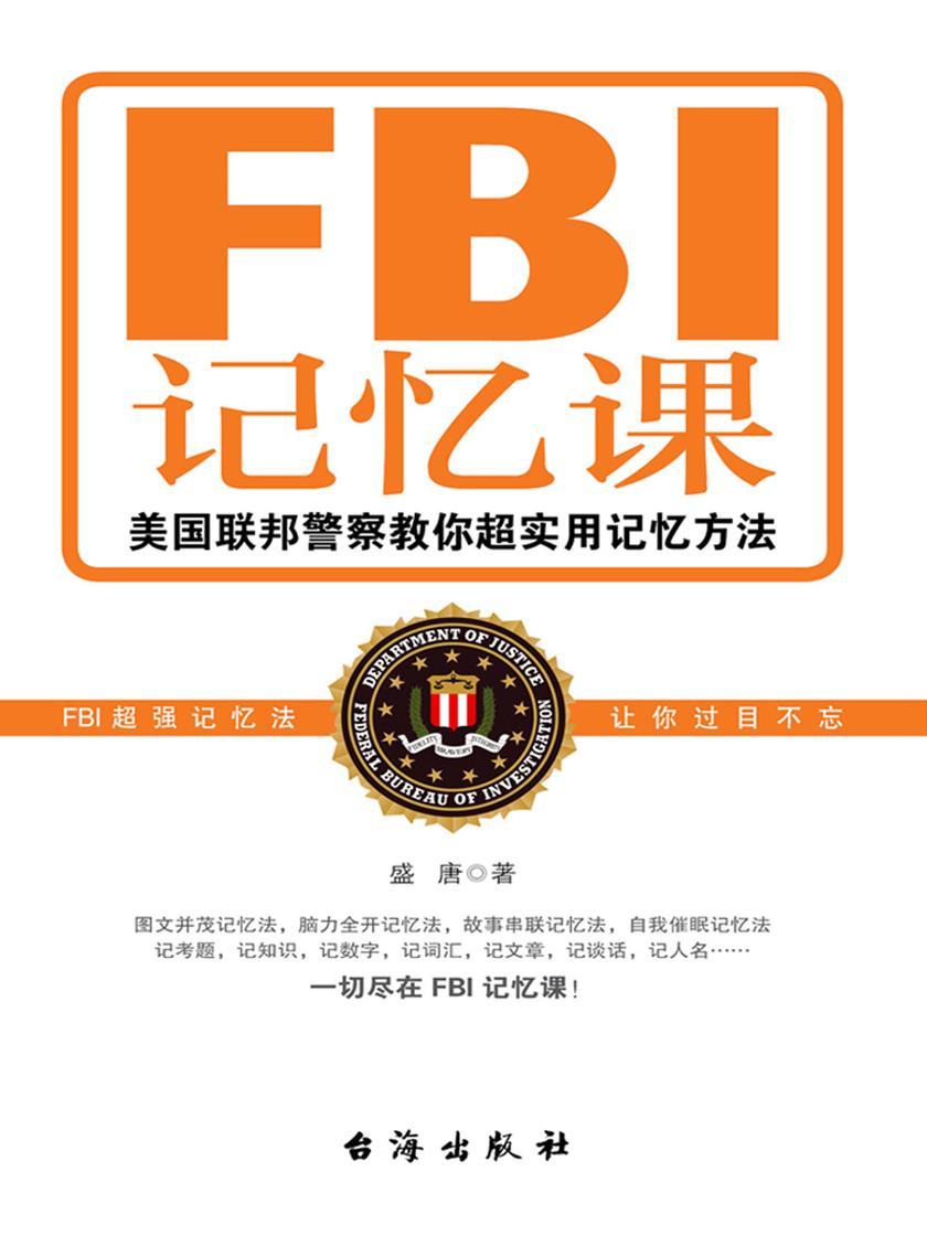 FBI记忆课