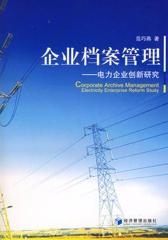 企业档案管理——电力企业创新研究