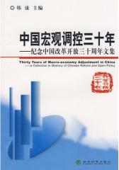 中国宏观调控三十年