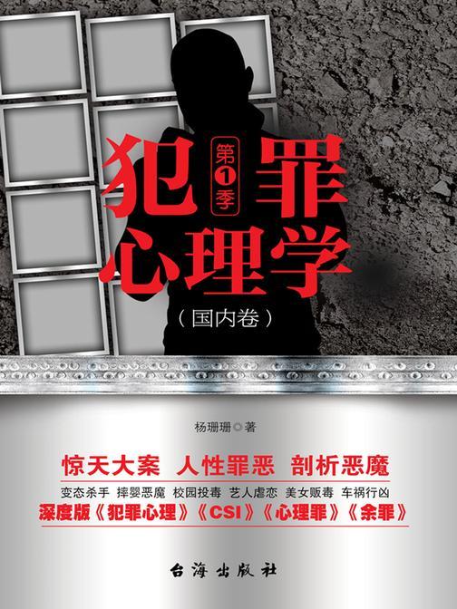 犯罪心理学·第一季