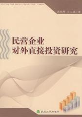 民营企业对外直接投资研究