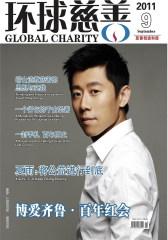 环球慈善 月刊 2011年09期(仅适用PC阅读)