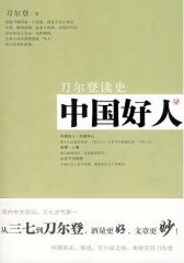 中国好人(试读本)