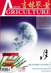 吉林农业 月刊 2011年09期(仅适用PC阅读)