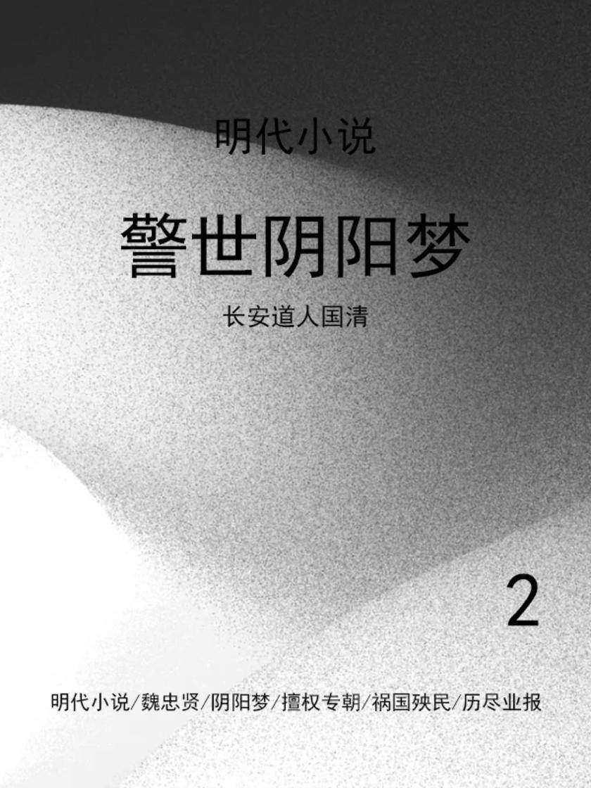 明代小说·警世阴阳梦(2)
