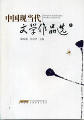 中国现当代文学作品选(上)(仅适用PC阅读)