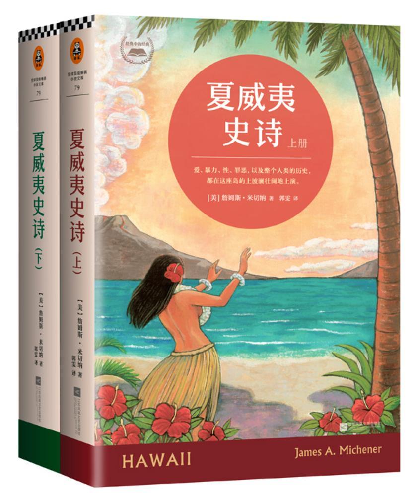 夏威夷史诗(试读本)
